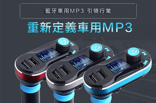 每入只要537元起,即可享有車用藍芽免持通話MP3播放器〈一入/二入/四入,顏色可選:藍/銀/紅〉