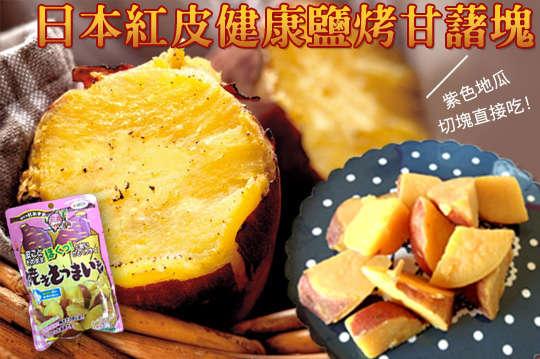 每包只要79元起,即可享有日本紅皮健康鹽烤甘藷塊〈3包/6包/10包/15包/20包〉