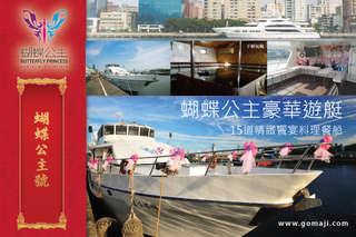 豪華氛圍兼具優雅與舒適空間,高規格、高質感~【高雄-蝴蝶公主號】讓您享受無懈可擊五星級頂級奢華遊艇服務,帶給您不一樣的時尚生活與品味!