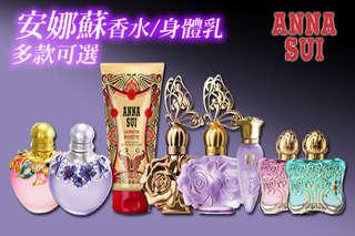 【Anna Sui 安娜蘇 / NOVAE PLUS-香水、身體乳、淡香精】浪漫香氣就像誘人的女人香,讓人迷戀又難忘!