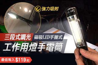 每入只要119元起,即可享有三段式調光磁吸LED手握式工作用燈手電筒〈一入/二入/四入/六入/八入/十入〉