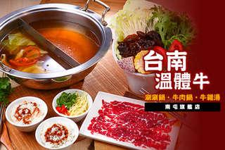 只要399元(雙人價),即可享有【台南溫體牛 南屯旗艦店】雙人分享餐〈鍋底 + 綜合蔬菜一盤 + 生牛肉一份〉