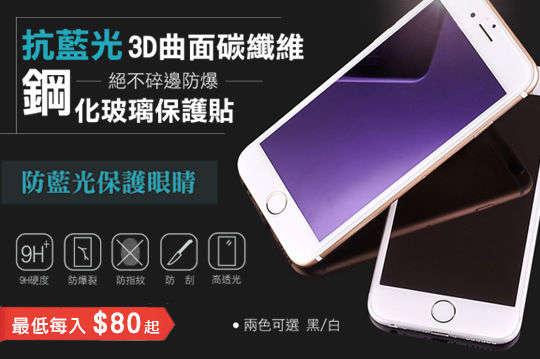 每入只要80元起,即可享有抗藍光絕不碎邊防爆3D曲面碳纖維鋼化玻璃保護貼〈任選1入/2入/4入/8入/16入/32入/48入,型號可選:iPhone 6/iPhone 6 PLUS/iPhone 6S/iPhone 6S PLUS/iPhone 7/iPhone 7 PLUS,顏色可選:象牙白/經典黑〉