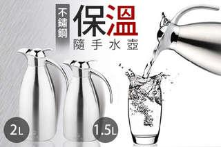 只要545元起,即可享有不鏽鋼隨手保溫水壺(1.5L/2L)等組合,顏色:銀