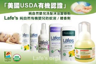 只要259元起,即可享有美國【Lafe\\\'s】organic有機防蚊液/純自然嬰兒洗髮沐浴露慕斯/純自然體(香劑/香膏)等組合