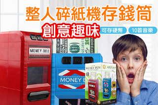 每入只要339元起,即可享有創意趣味碎紙機自動存錢筒〈1入/2入/4入/6入,顏色可選:藍/紅〉