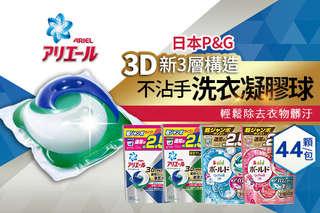 每顆只要7.8元起,即可享有日本【P&G】3D大包裝不沾手洗衣凝膠球〈44顆/88顆/132顆/176顆/264顆/528顆/792顆,款式可選:清新香-深綠色(消臭)/淨白抗菌-深藍色(淨白)/療癒花香-淡粉色(牡丹花香含柔軟精)/清爽花香-淡藍(鉑金白葉花香含柔軟精)〉