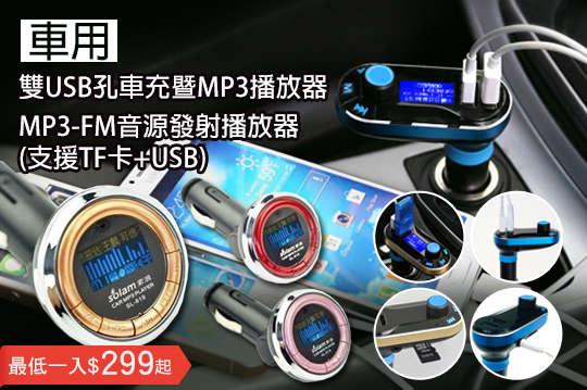 只要359元起,即可享有雙USB孔車充暨MP3播放器 / 車用MP3-FM音源發射播放器(支援TF卡+USB)〈任選一入/二入/四入,多種顏色可選〉
