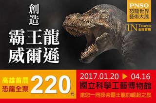世界首見以霸王龍為主題的特展【創造霸王龍威爾遜恐龍世界藝術大展】!04/16前就在國立科學工藝博物館,展出最高最長的霸王龍雕塑,科學、藝術與文學的跨界結合!