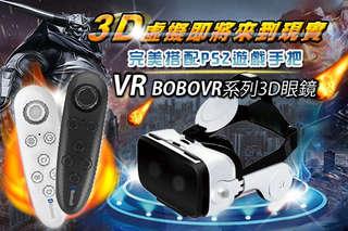每組只要333元起,即可享有小宅限量版VR第五代BOBOVR系列3D眼鏡 小宅藍牙手把組〈一組/二組/三組,手把顏色可選:黑/白〉