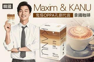 每入只要19元起,即可享有韓國【Maxim KANU】鬼怪OPPA孔劉代言拿鐵咖啡(無糖)〈10入/30入/60入/120入/240入〉