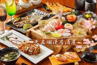 只要399元,即可享有【天真爛漫居酒屋】單人日式吃到飽