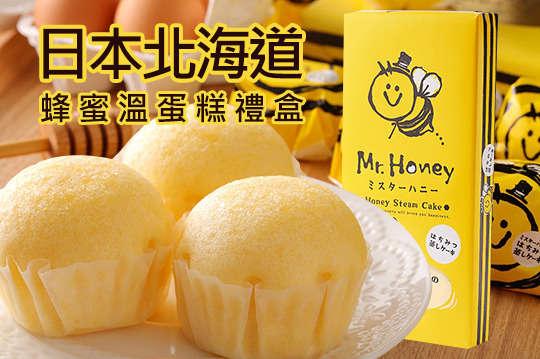 每盒只要270元起,即可享有日本北海道蜂蜜溫蛋糕禮盒〈一盒/二盒/四盒/六盒〉