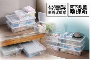 台灣製造安心商品,品質堅固又耐用!【台灣製全透式扁平床下附蓋整理箱】各式雜物、小物收納皆宜,透明本體一目了然內裡放置的物品。