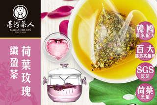 【台灣茶人-輕盈美顏三角茶包組】多款頂級茶品,讓您吃到味美甘醇的茶香風情!