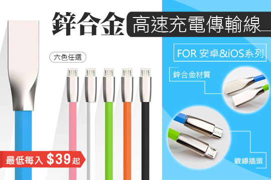 每入只要39元起,即可享有鋅合金高速充電傳輸線〈任選1入/2入/4入/8入/12入/16入/24入/32入/48入/54入,款式可選:Android(Micro USB)/Apple(Lightning),顏色可選:白/粉/黑/橘/藍/綠〉