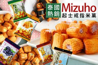 每包只要49元起,即可享有泰國熱銷【Mizuho】起士戒指米菓〈6包/12包/16包/20包/24包/36包,口味可選:起士/芒果奶酪/芥末起士/藍莓奶酪/海苔片起士〉