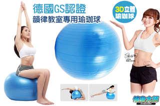 每入只要299元起,即可享有【健身大師】德國GS認證韻律教室專用瑜珈球〈1入/2入/4入〉