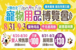 只要100元,即可享有【2018上聯台北國際寵物用品博覽會】雙人預售票一組