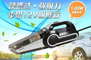 每入只要499元起,即可享有【aibo】超強力便攜式乾濕二用車用吸塵器〈1入/2入/4入/8入/10入〉