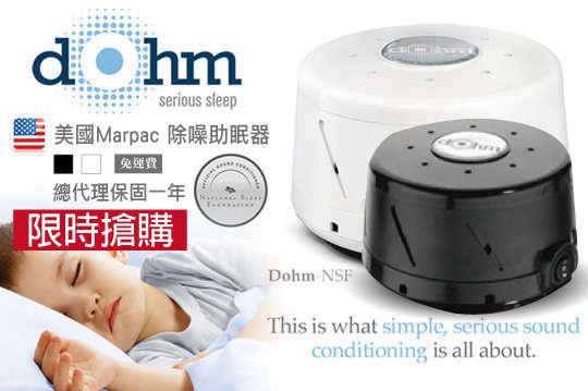 只要2480元(免運費),即可享有限時搶購!【美國 Marpac】除噪助眠器任選一台(Dohm-NSF),顏色可選:黑/白,總代理保固一年