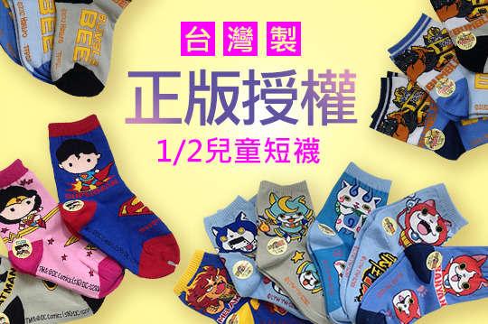 每雙只要44元起,即可享有台灣製-卡通正版授權1/2兒童短襪〈3雙/6雙/12雙/24雙,款式可選:妖怪手錶/波力系列/正義聯盟系列,尺寸可選:15-18cm/19-21cm,花色隨機出貨〉