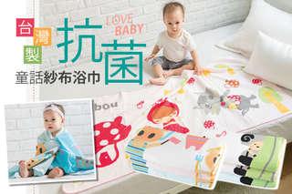 每入只要399元起,即可享有【貝柔】台灣製童話抗菌紗布浴巾(70X140CM)〈一入/二入/三入/四入/六入/八入/十入,款式可選:七小羊/三隻小豬/小紅帽,顏色可選:粉藍/粉紅/鵝黃〉