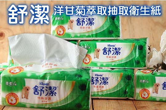 每包只要11元,即可享有【舒潔】洋甘菊萃取抽取衛生紙〈64包/128包〉