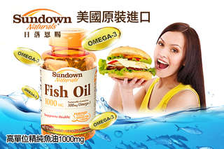 【美國 -Sundown日落恩賜-高單位精純魚油】TG型天然魚油,好吸收,添加維生素E保存活性,提供黃金比例Omega-3,營養超人氣!