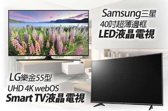 只要13999元起(含運費),即可享有【Samsung三星】40吋超薄邊框LED液晶電視/【LG樂金】55型UHD 4K webOS Smart TV液晶電視一台,AC方案不含基本安裝,BD方案含基本安裝