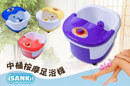 每入只要779元起,即可享有【日本SANKI】中桶足浴機〈任選一入/二入,顏色可選:粉/紫/黃/藍〉