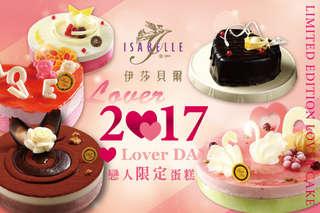 【ISABELLE 伊莎貝爾】期許天下有情人都能有個熱情如火的情人節!戀人限定蛋糕有著香甜不膩的好滋味,如同小倆口幸福不嫌膩的愛情~