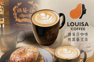 【LOUISA COFFEE 路易莎咖啡-桃園藝文店】特選咖啡豆,帶來細膩雋永的迷人香氣,一大一小剛剛好,大夥相揪喝~特別回饋!提供麻吉寄杯服務!