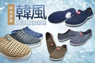 """這個""""洞""""作讓您好舒服!【韓風時尚男超透氣洞洞鞋】高尚的質感,不但超~透氣、鞋底還有做防滑之設計,完全融合您的需求,穿上就是一級棒!"""