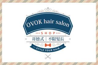 只要399元起,即可享有【OVOK Hair Salon】A.輕透潤-質感造型剪護專案 / B.日本專業髮品-哥德式柔光感冷燙剪護(不限髮長) / C.清香體驗-專業植萃無氨染髮+輕透水嫩護髮(不限髮長)
