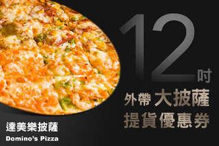 只要299元起,即可享有【達美樂披薩】來店外帶12吋大披薩提貨優惠券(二張、五張)