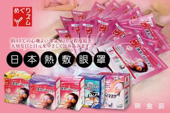 每片只要26元起,即可享有【Kao】日本蒸氣溫熱感熱敷眼罩〈14片/28片/56片/112片/140片,味道可選:無香味/玫瑰/薰衣草/柚子〉