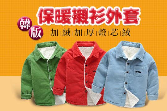 每入只要299元起,即可享有韓版加絨加厚燈芯絨保暖襯衫外套〈任選一入/二入/四入/六入/八入/十入,顏色可選:藍/紅/綠,尺寸可選:90cm/100cm/110cm/120cm〉