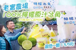 每顆只要13.5元起,即可享有屏東【老實農場】100%檸檬原汁冰角〈60顆/100顆/200顆〉