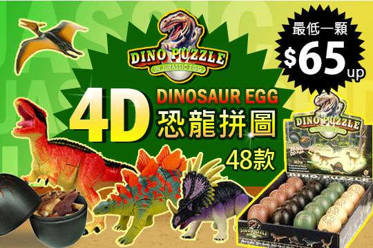 每入只要65元起,即可享有侏儸紀4D恐龍拼圖〈1入/4入/8入/16入/32入/48入,48種隨機出貨〉
