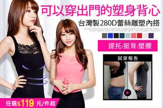 每入只要119元起,即可享有台灣製280D蕾絲內搭長版雕塑美體衣〈任選1入/2入/4入/8入/12入,顏色可選:黑色/深紫/寶藍/水藍/白色/莓紅/土耳其藍/深灰/紅色〉