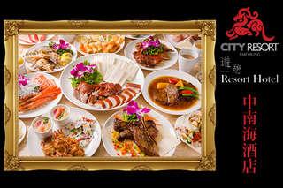 推出多樣化的自助式餐點,任挑任選滿足【中南海酒店】不僅有熱騰騰的熟食,還有清爽可口的生菜沙拉和水果,豐富的種類,提供您一天滿滿的活力!
