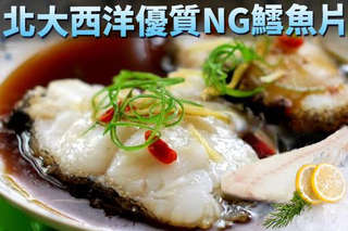 每包只要99元起,即可享有北大西洋優質NG鱈魚片(比目魚)〈3包/6包/10包/15包/20包〉