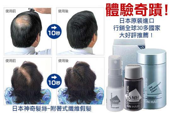 只要549元起,即可享有日本原裝進口禿頭救星增髮纖維-日本神奇髮絲旅行組/附著式纖維假髮等組合,旅行組每組內含:附著式纖維假髮一入 + 定型液一入,款式可選:黑色/黑褐色