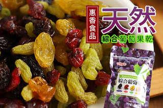 每包只要61元起,即可享有【惠香食品】天然營養綜合葡萄果乾〈3包/6包/9包/12包/18包〉