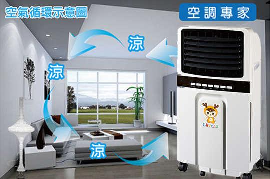 只要2880元,即可享有【LAPOLO藍普諾】負離子遙控冰晶冰冷扇一台,LA-9339