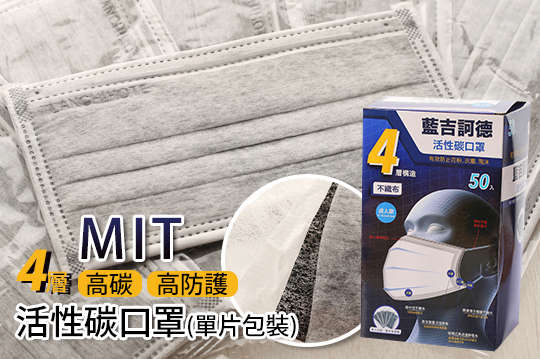 每盒只要111元起,即可享有【藍吉訶德】MIT-四層高碳高防護活性碳口罩(單片包裝)〈1盒/4盒/8盒/12盒/16盒/20盒〉