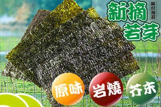 每包只要62元起,即可享有韓式傳統烘焙工法新摘若芽海苔〈任選4包/8包/12包/24包/30包,口味可選:原味/岩燒/芥末〉