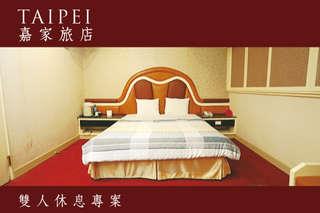 只要425元,即可享有【台北-嘉家旅店】不分平假日~雙人休息專案〈雙人休息3HR~不限房型〉