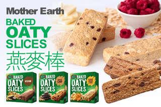 每包只要23.5元起,即可享有紐西蘭【Mother Earth】烘烤燕麥棒〈6包/18包/36包/54包/72包,口味可選:黑巧克力/巧克力塊/橙香巧克/覆盆莓白巧克力/蜂蜜杏仁口味/蘇丹娜葡萄&麥盧卡蜂蜜口味,每6包同一口味〉